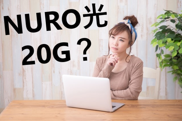 NURO20Gはお得?速くて安いインターネット回線ランキング!