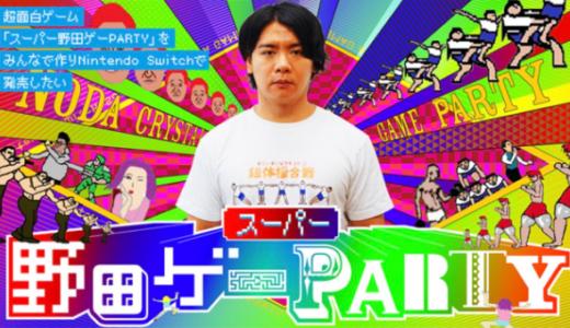 野田クリスタル(野田ゲー)のゲームアプリダウンロード一覧!