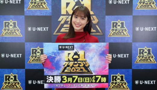 『R-1グランプリ2021』MCが決定!今年の女性司会者は誰?