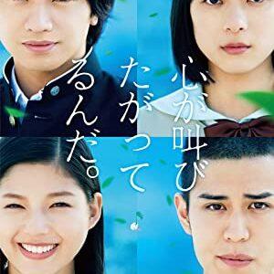 中島健人主演『心が叫びたがってるんだ。』|おすすめ映画人気ランキング2位