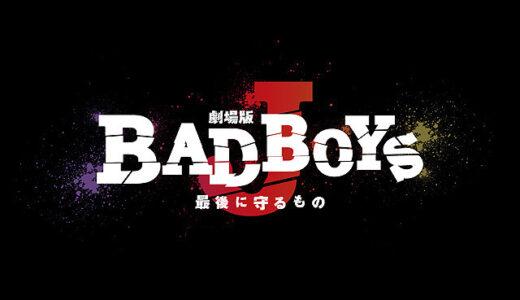 中島健人主演『劇場版BAD BOYS J 〜最後に守るもの〜』|おすすめ映画人気ランキング6位