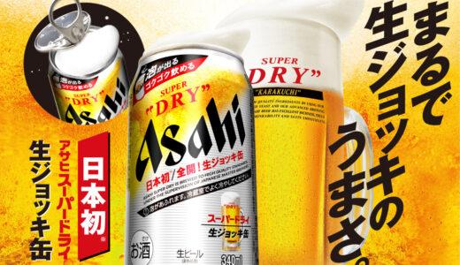 生ジョッキのような泡の缶ビール!日本初アサヒから新発売!?