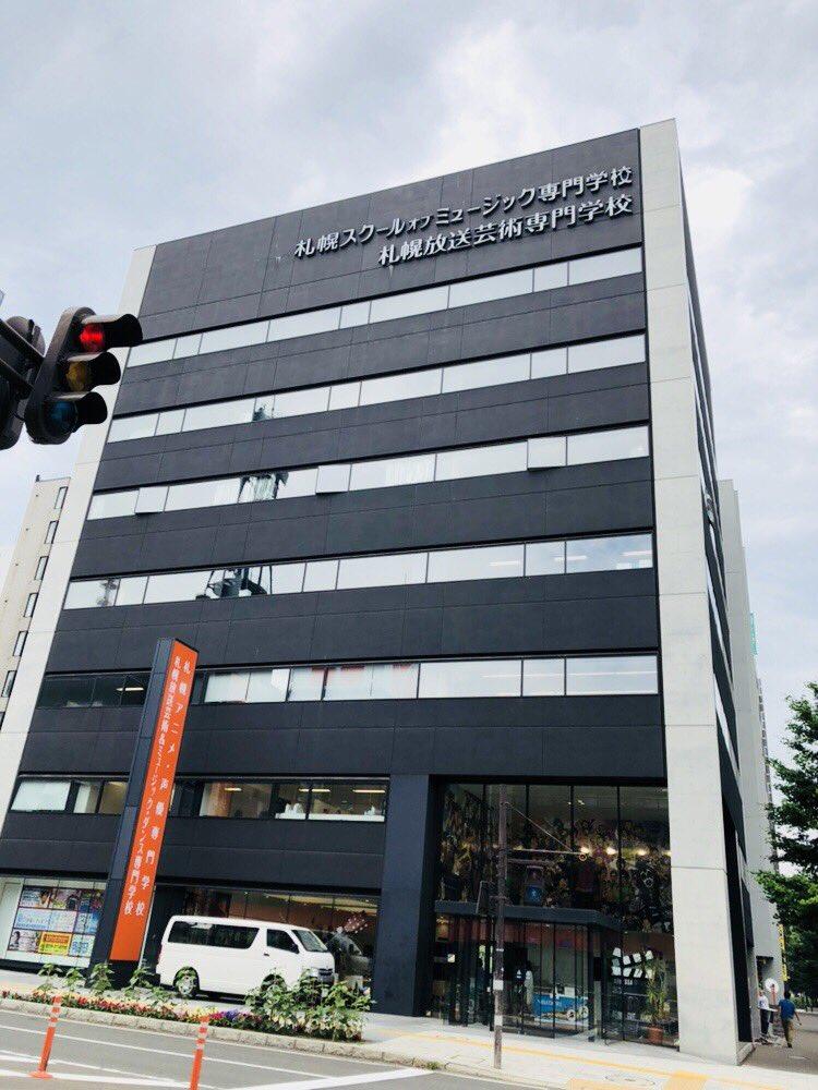 札幌放送芸術&ミュージック・ダンス専門学校