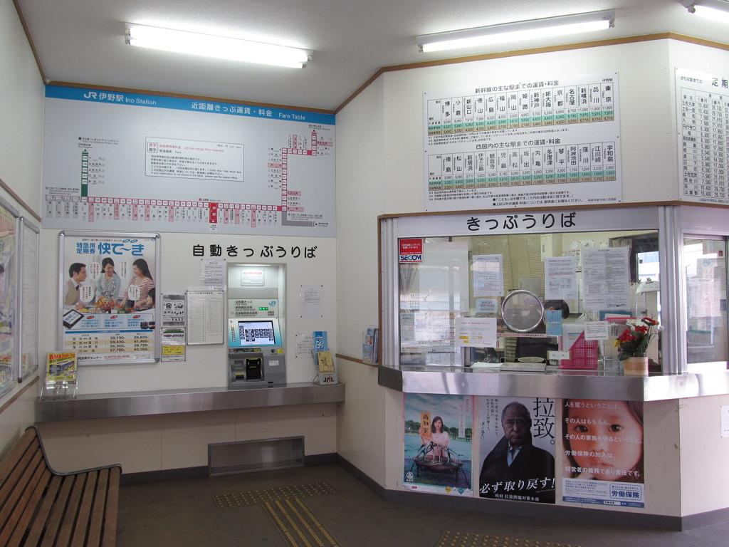 Ino Station