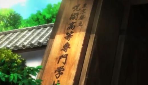 呪術廻戦0【ネタバレ】東京都立呪術高等専門学校ってなに?