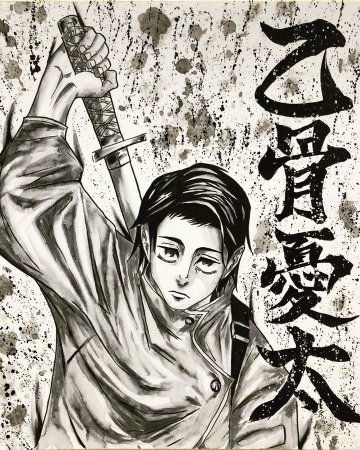 呪術廻戦0