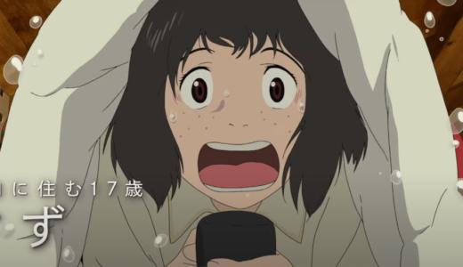 竜とそばかすの姫【ネタバレ】すずは何を見て驚いているの?