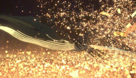 竜とそばかすの姫【ネタバレ】無数の金色の光の玉は一体何?